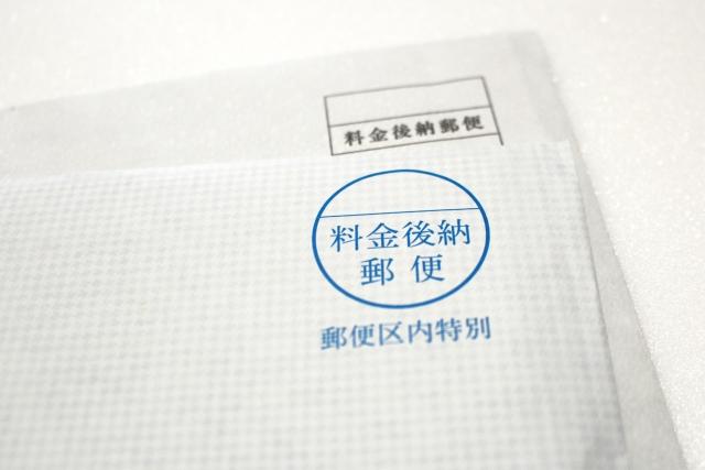 アイフルの郵送物の差出人名