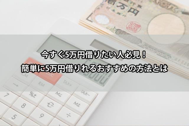 今すぐ5万円借りる方法はこちら