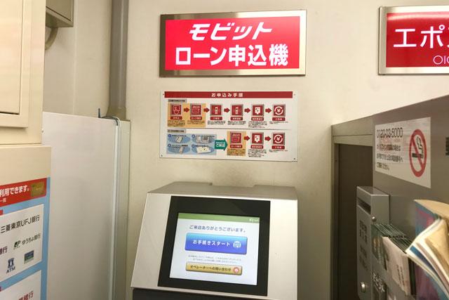 即日融資でモビットカード発行