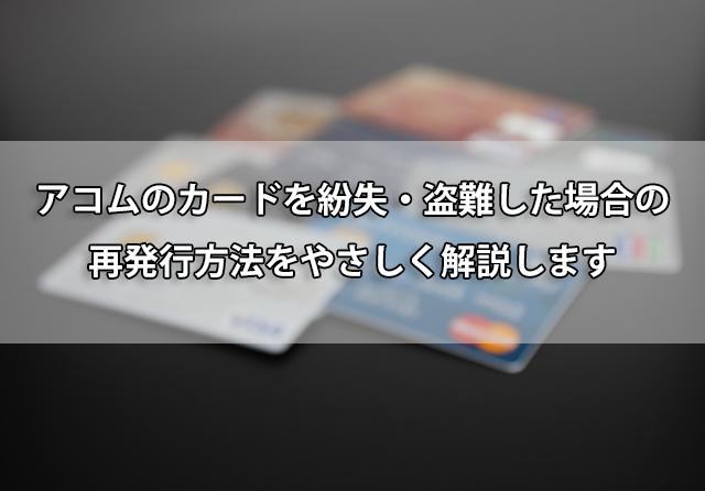 アコムカードの紛失・盗難