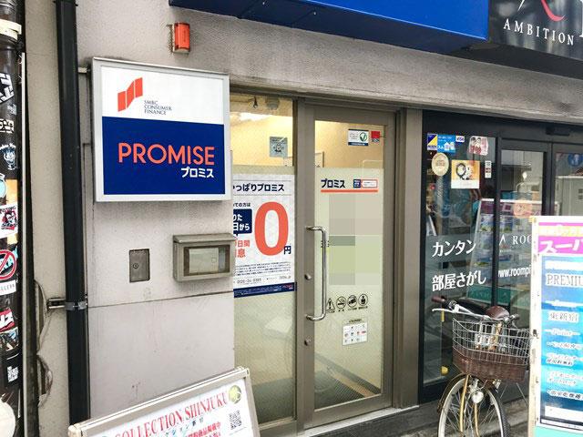 プロミス 新宿西自動契約コーナー