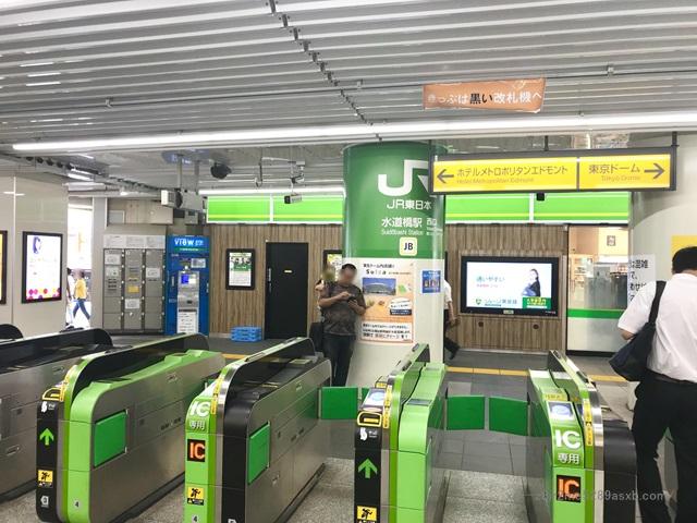 プロミス 水道橋駅西口自動契約コーナー