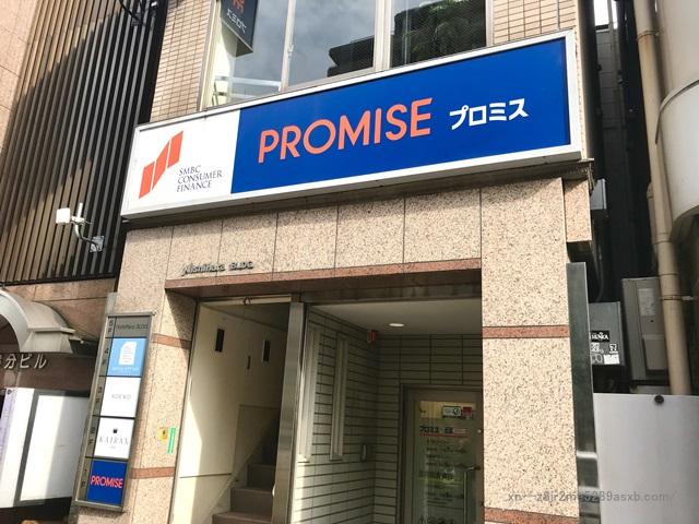 プロミス 恵比寿自動契約コーナー