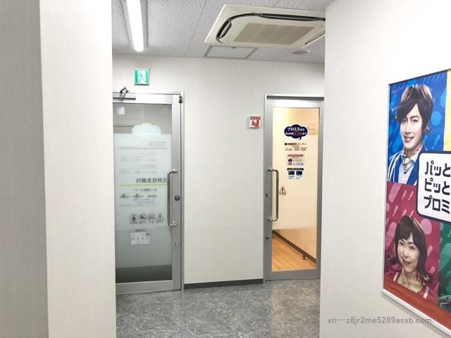 プロミス 高田馬場駅前自動契約コーナー