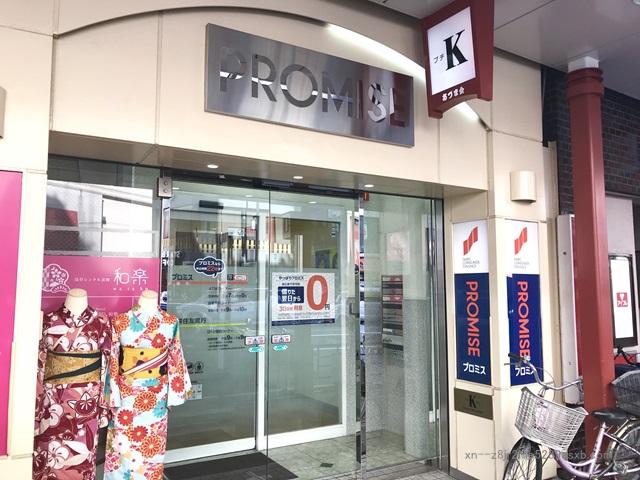 プロミス 東武浅草駅前自動契約コーナー