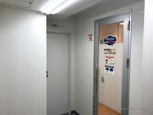 プロミス 代々木駅前自動契約コーナー