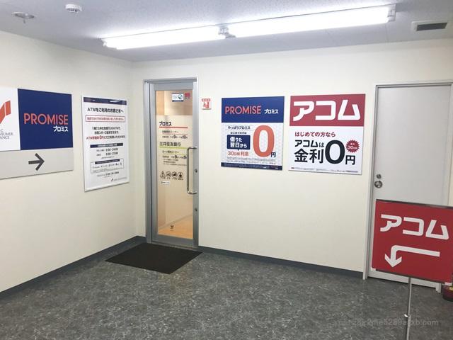 プロミス 目黒駅前自動契約コーナー