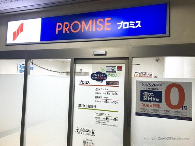 プロミス 西台駅前自動契約コーナー