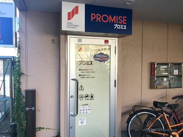プロミス 綱島東口自動契約コーナー