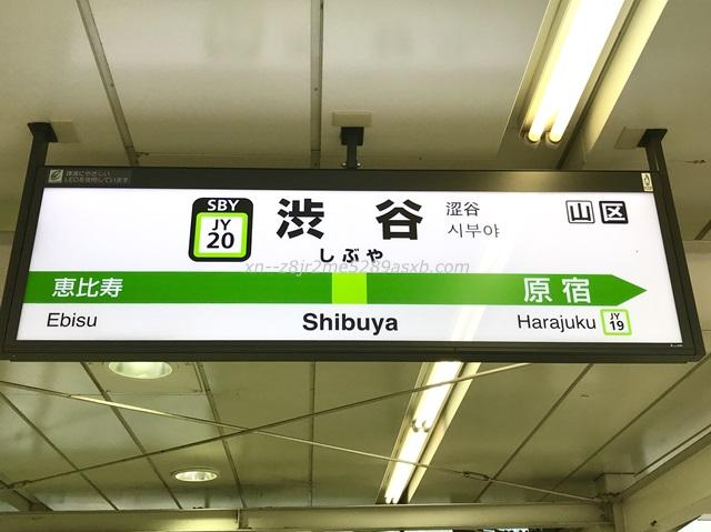 プロミス 渋谷