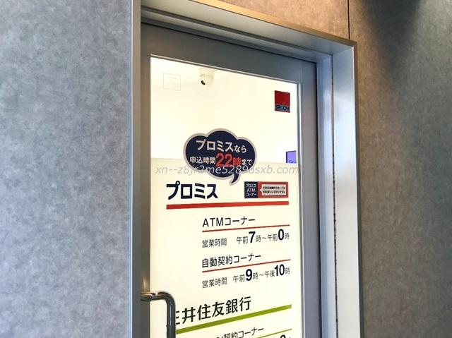 プロミス 渋谷宮益坂自動契約コーナー