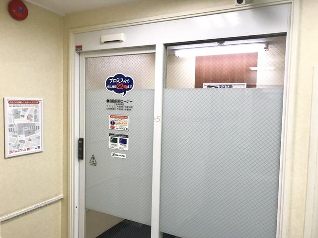 プロミス 立川駅前自動契約コーナー