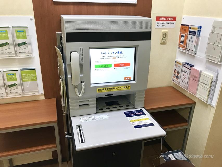 プロミス 関内駅 自動契約コーナー