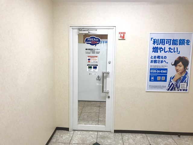 プロミス 荻窪自動契約コーナー