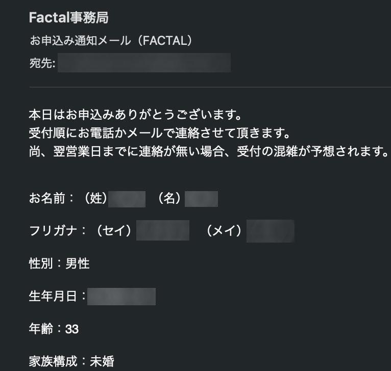 ファクタル メール