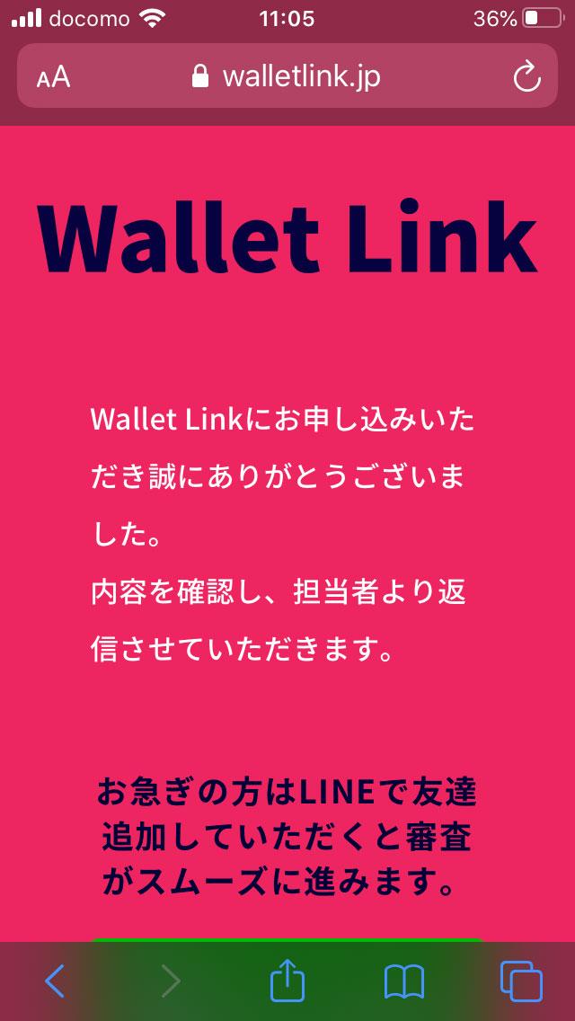 ウォレットリンク 公式サイトから申し込み