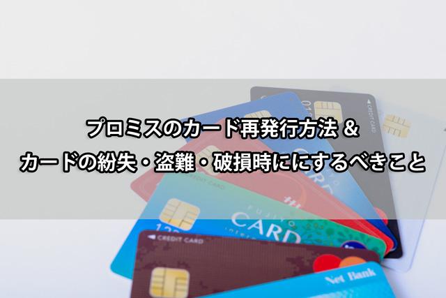 プロミス カードの再発行方法