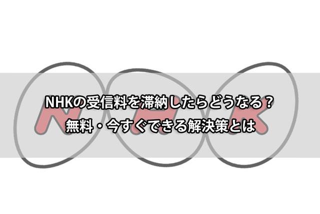 NHK受信料の滞納